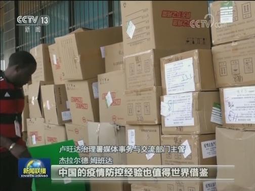 [视频]国际社会:中国积极支持各国抗疫展现大国担当