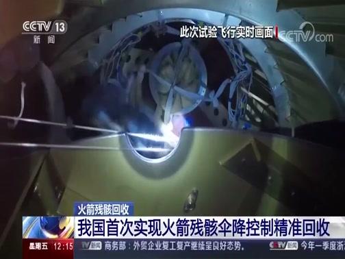 [新闻30分]火箭残骸回收 我国首次实现火箭残骸伞降控制精准回收