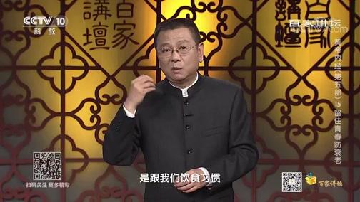 """[百家讲坛]黄帝内经(第五部) 15 留住青春防衰老 警惕""""富贵病"""""""