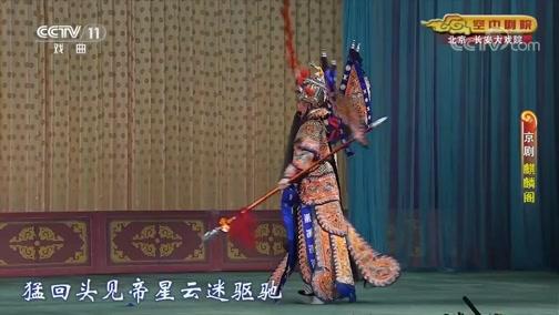 《CCTV空中剧院》 20200406 京剧《麒麟阁》《临江会》 1/2