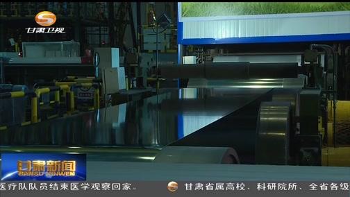 [甘肃新闻]酒钢集团生产经营秩序恢复正常