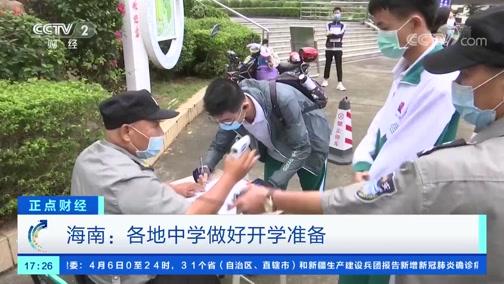 [正点财经]广西鹿寨:直通车接送3000多名学生返校