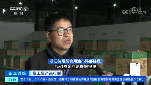 [正点财经]复工复产进行时 杭州:消费券有力撬动线下销售