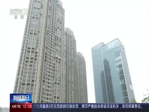 [新闻30分]湖北武汉 明天零时起武汉将解除离汉离鄂通道管控 防护不松懈 重拾日常生活