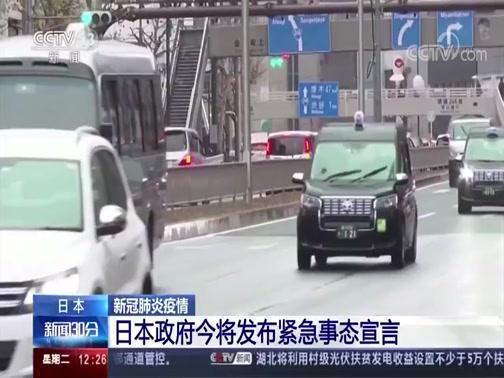 [新闻30分]新冠肺炎疫情 日本政府今将发布紧急事态宣言