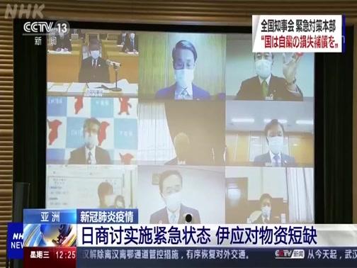 [新闻30分]亚洲 新冠肺炎疫情 日商讨实施紧急状态 伊应对物资短缺