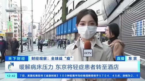"""[天下财经]财经观察:全球战""""疫"""" 日本发布紧急事态宣言 向国民敲响警钟"""