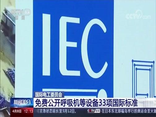 [新闻30分]国际电工委员会 免费公开呼吸机等设备33项国际标准