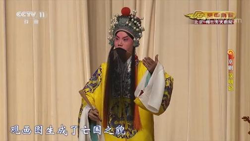 《CCTV空中剧院》 20200408 京剧《汉明妃》 1/2