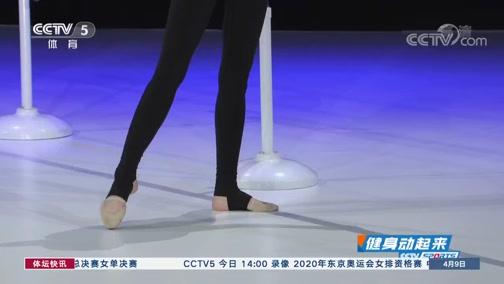 [综合]侴陶带来形体训练-芭蕾腿部屈伸