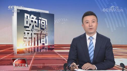 [视频]王毅与马尔代夫外长通电话