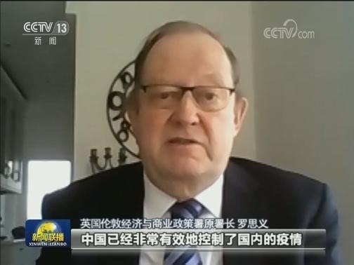 [视频]国际社会:感谢中国分享经验 促进抗疫国际合作