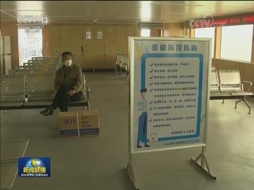 [视频]【毫不放松防反弹】武汉公共场所坚持常态化精准防控