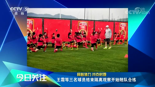 [女足]王霜等三名球员结束隔离观察开始随队合练