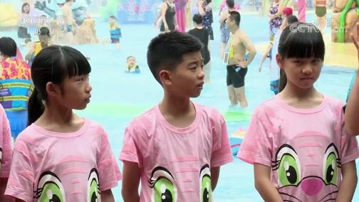 《快乐体验》 20200416 水上运动会