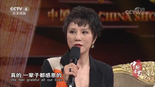 《中国文艺》 20200418 向经典致敬 本期致敬——中央电视台 春节联欢晚会