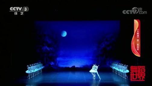 《舞蹈世界》 20200419