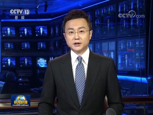 《新闻联播》 20200421 19:00