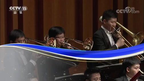 """《CCTV音乐厅》 20200421 """"音符中的故事""""主题音乐会(二)"""