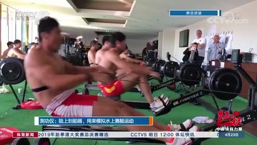[体育新闻]完整版 20200423