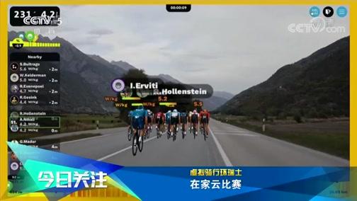 [自行车]在家云比赛 虚拟骑行环瑞士