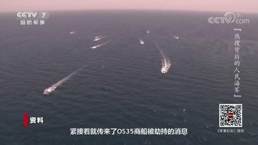 《军事纪实》 20200423 热搜背后的人民海军