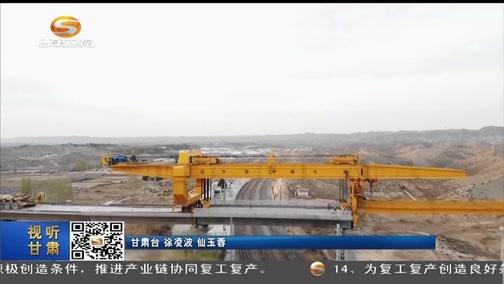 [甘肃新闻]中兰客专跨包兰铁路桥梁施工顺利完成