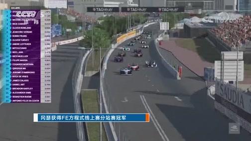 [赛车]冈瑟获得FE方程式线上赛分站赛冠军