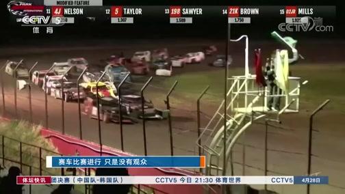[赛车]赛车比赛正常进行 只是没有观众观赛