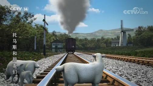 《托马斯和朋友们》 第82集 非常重要的绵羊