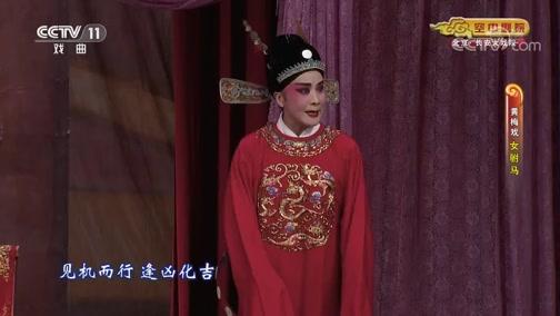 梨园戏庆祝新中国70华诞戏曲晚会