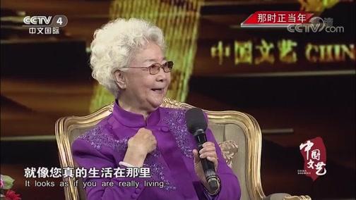 《中国文艺》 20200502 那时正当年