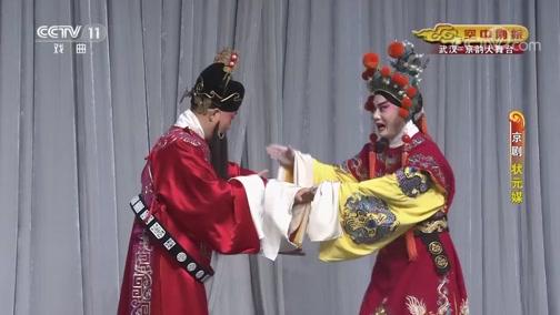 扬剧王樵楼磨豆腐全折