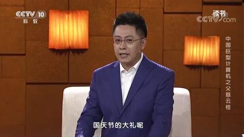 """《读书》 20200506 龚盛辉 《中国超算:""""银河""""""""天河""""的故事》 中国巨型计算机之父慈云桂"""