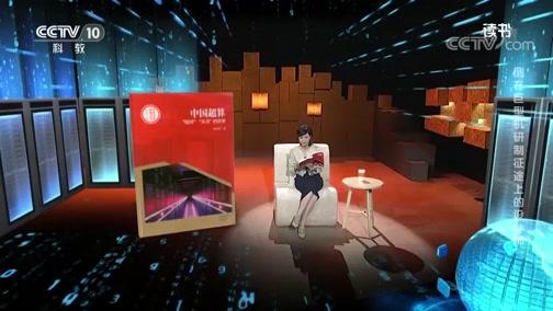 """《读书》 20200507 龚盛辉 《中国超算:""""银河""""""""天河""""的故事》 倒在巨型机研制征途上的设计师"""