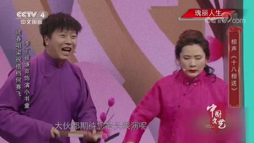 《中国文艺》 20200507 瑰丽人生