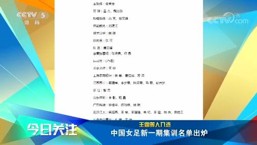 [女足]中国女足新一期集训名单出炉 王霜等入选