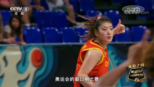 [篮球公园]20200508 中国女篮 东京之约(下)