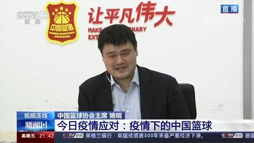 [篮球]姚明:非常有幸得到钟南山院士推荐专家的帮助