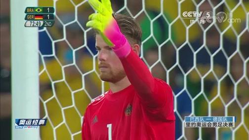 [国际足球]里约奥运会男足决赛:巴西VS德国 完整赛事