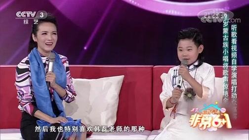 [非常6+1]9岁蒙古族小唱将歌声惊艳全场 听歌看视频自学演唱打动众嘉宾