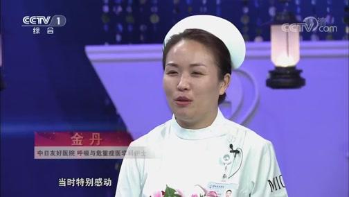 《人口》 20200513 护佑生命 最美逆行——5·12国际护士节特别节目(上)