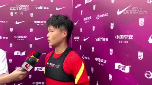 [女足]中国女足目标不改变 训练细节调整