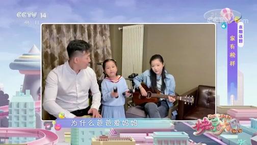 [快乐大巴]歌曲《问题小孩》 表演:包胡尔查 嘉爱 嘉桐