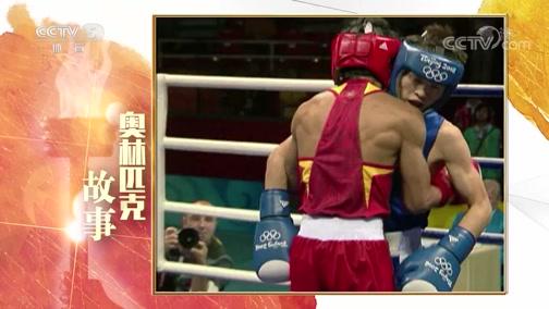 [拳击]奥林匹克故事——拳击