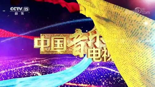 《中国音乐电视》 20200516