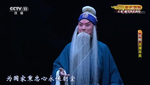 [CCTV空中剧院]新编历史剧《大漠苏武》 第六场