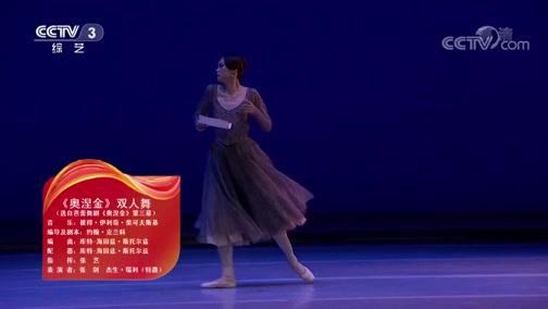 《舞蹈世界》 20200517