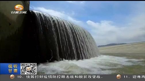 [甘肃新闻]景泰灌溉引水工程开始注水