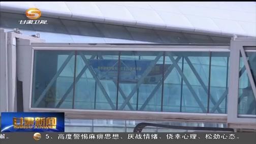 [甘肃新闻]嘉峪关机场首次开通直飞北京航线
